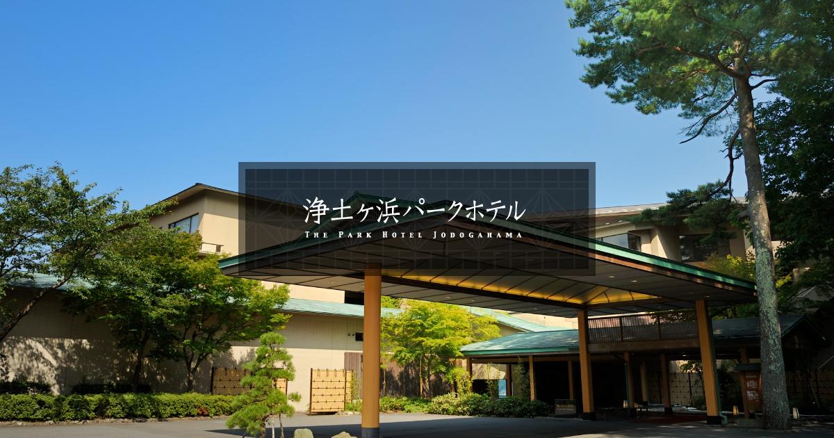 浄土 ヶ 浜 パーク ホテル 浄土ヶ浜パークホテル【 2021年最新の料金比較・口コミ・宿泊予約